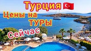Турция 2021 БУМ Цены на туры в Турцию сейчас Как дёшево отдохнуть
