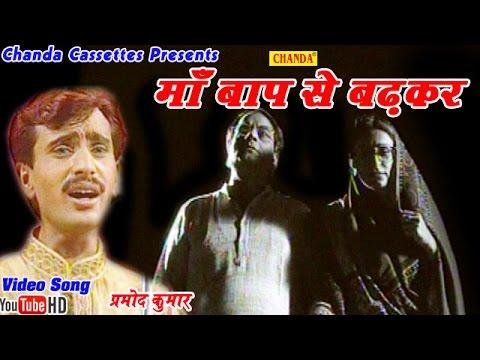 माँ बाप से बढ़ कर जग में || Maa Bap Se Bad Kar || Hindi Nirgun Satsangi Bhajan