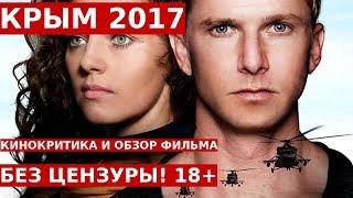 Обзор и Отзывы о Фильме: КРЫМ 2017 Без Цензуры 18+