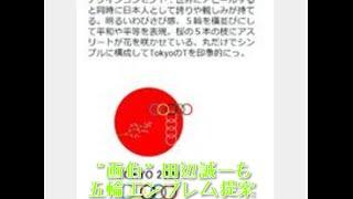 """画伯""""田辺誠一も五輪エンブレム提案「明るいわびさび感」 2020年東京五..."""