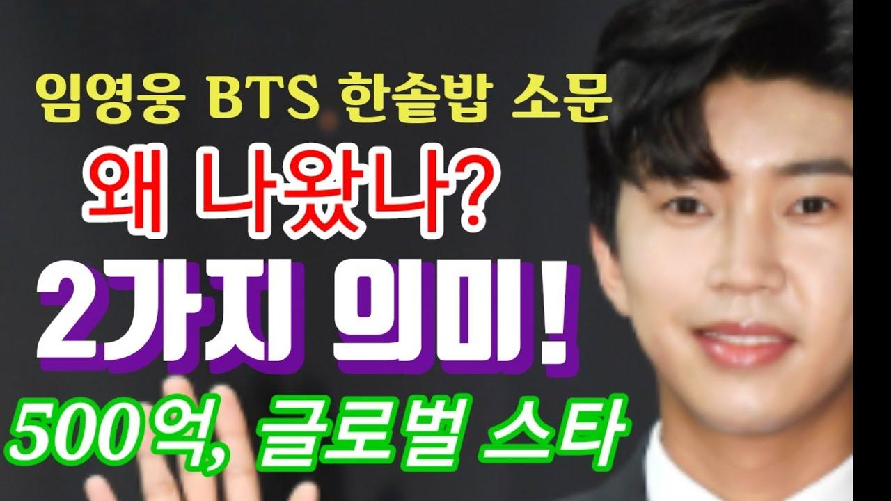 미스터트롯 임영웅 BTS 한솥밥 소문 왜 나왔나? 진짜 의미 완벽분석! 시장가치 500억원, 글로벌 스타! 하이브, 물고기 뮤직 인수 합병설