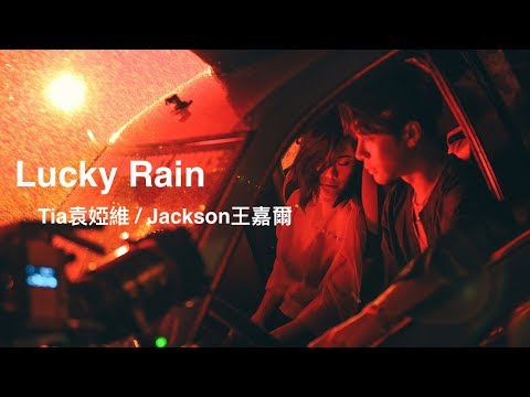 袁婭維Tia Ray  Lucky Rain feat 王嘉爾Jackson Wang  Music