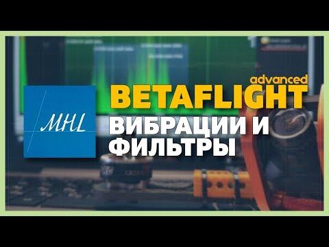 Продвинутый Betaflight - вибрации и фильтры (Notch, LPF