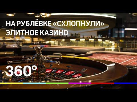 Трек казино видео о заработке в интернет казино