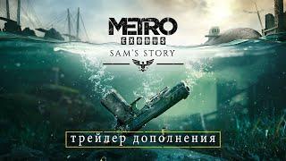 """""""metro Exodus""""   трейлер дополнения """"История Сэма"""" Ru"""