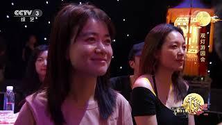[2019中秋大会]中秋大会互动:观灯游园会| CCTV综艺