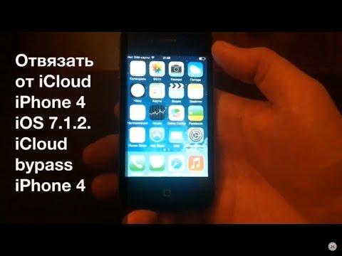 Как выйти из icloud на iphone 4