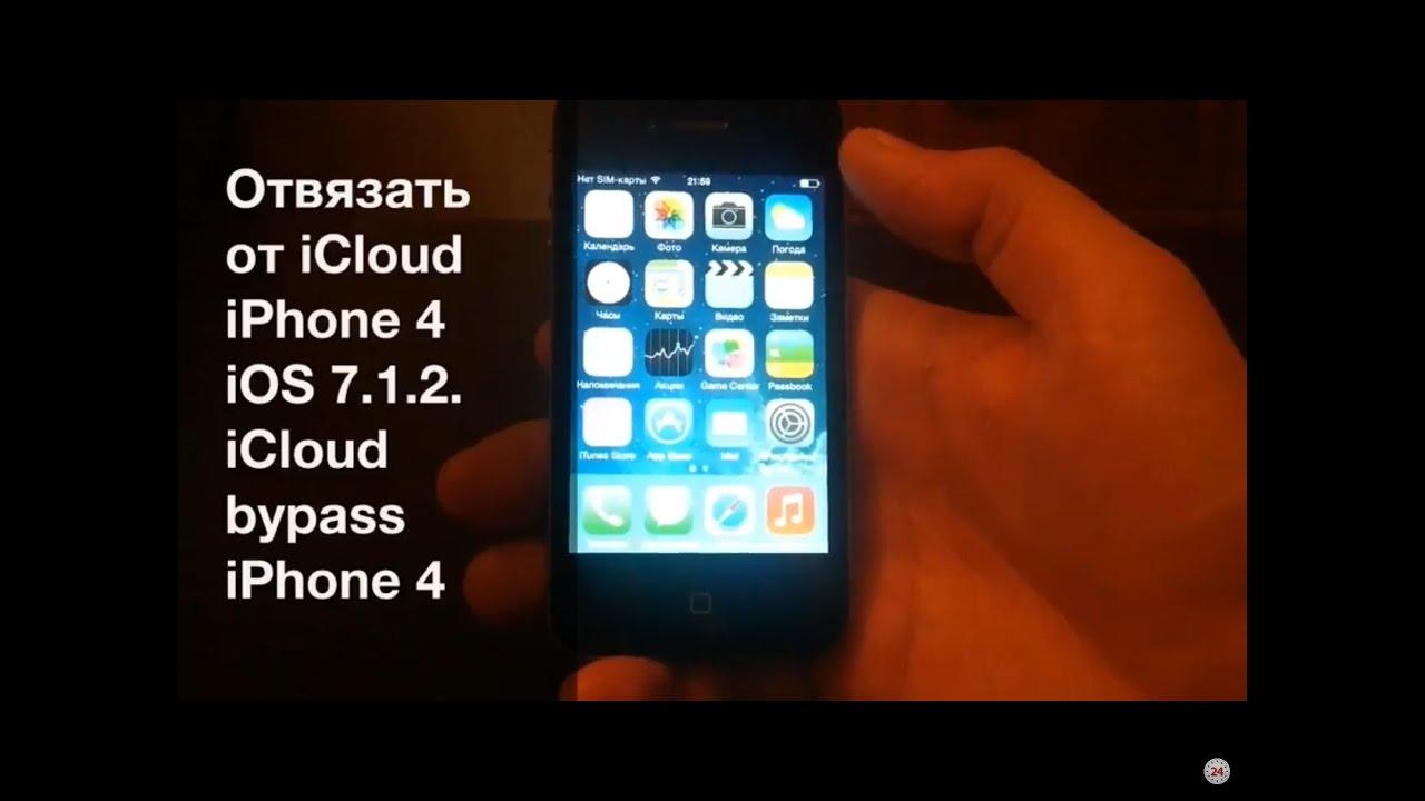 как создать icloud на iphone 4 s