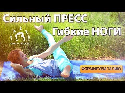 Укрепляем живот + Развиваем гибкость ног