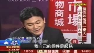 Rakuten's CEO Hiroshi Mikitani exclusive interview: the startup story of Rakuten-USTV