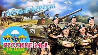 Смотреть клип Голубые Береты - Потому Что,Русские Мы!