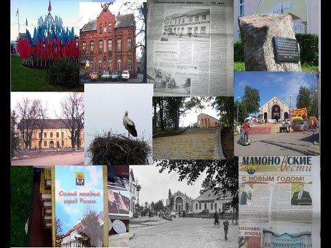 Мамоново, Калининградская область