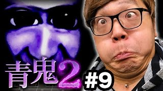 【青鬼2】ヒカキンの青鬼2実況プレイ Part9【ホラーゲーム】 thumbnail