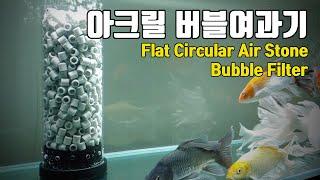 아크릴 원통형 버블여과기 Flat Circular Ai…