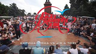 КАРИНА & ЯНА VS J Я & TORI B Girl Battle | 1 ROUND