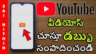 How to make money from home || make money online by watching videos in telugu||Sai nithin