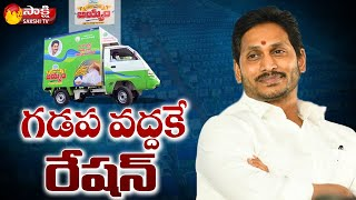 AP CM YS Jagan Flags Off Ration Distribution Vehicles | Vijayawada | Sakshi TV