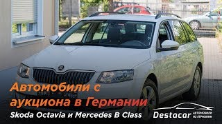 Автомобили С Аукциона В Германии /// Skoda Octavia И Mercedes B Class