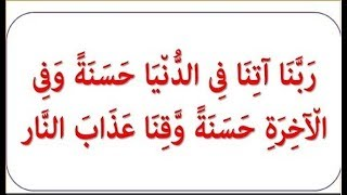 Download Rabbana atina fid dunya hasanah Dua