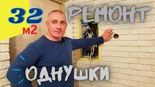 Ремонт однокомнатной квартиры под ключ в Киеве: Эконом ремонт квартиры 32 кв м