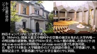 勝手に名曲アルバム 今回はカトリック系総合大学として有名な上智大学で...