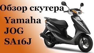 обзор скутера YAMAHA JOG SA16J, COOLSTYLE