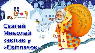 Святий Миколай завітав у «Світлячок»