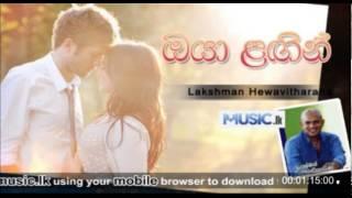 Oya Lagin - Lakshman Hewawitharana  - www.music.lk