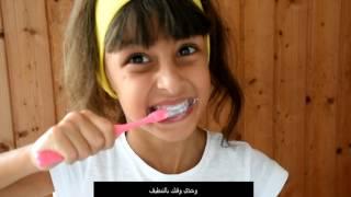 Hussein et Zeinab - Chanson des dents / جديد حسين وزينب - أغنية الأسنان