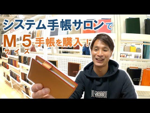 銀座伊東屋「システム手帳サロン」を訪問!M5システム手帳を購入&使い方紹介(ブレイリオ・ミネルバボックス)