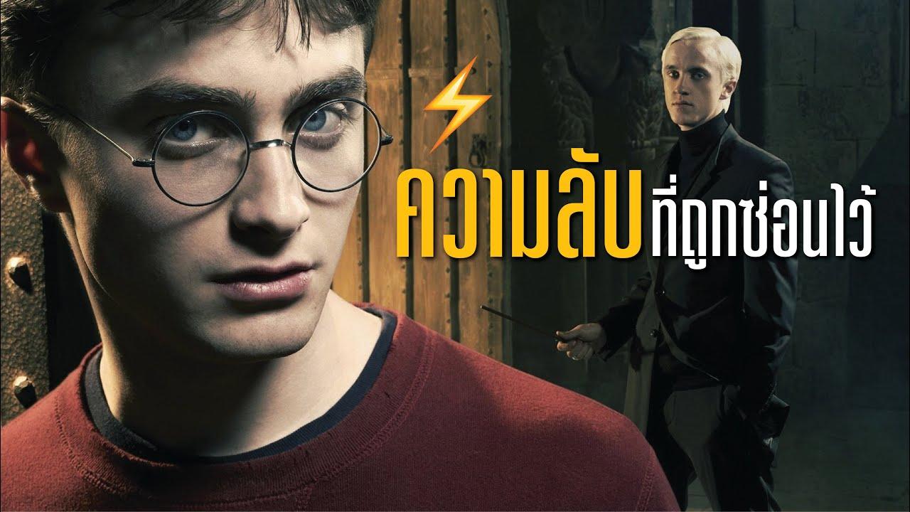 20 ความลับที่ถูกซ่อนไว้ใน HARRY POTTER ที่คุณอาจไม่เคยรู้ | บ่นหนัง #HarryPotter