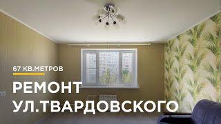 РЕМОНТ ТРЕХКОМНАТНОЙ КВАРТИРЫ/ДИЗАЙН ОТ КЛИЕНТА/МОСКВА