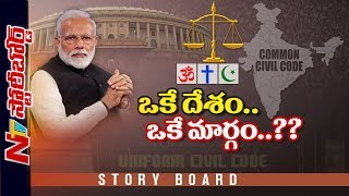 Is One Nation One Law Possible In India..?   Story Board   NTV