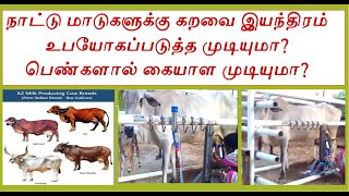 Baixar Milking machine for pure desi cows by Modern dairy machines