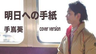 (フル&歌詞付き)手嶌葵「明日への手紙 ドラマバージョン」を歌ってみた男 カバー