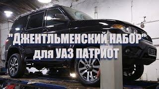 """""""Джентльменский набор"""" для оптимизации УАЗ Патриот."""