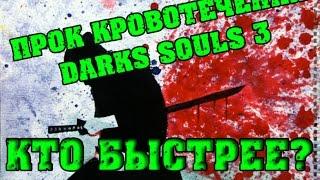 Скачать DARK SOULS 3 Оружие с самым сильным уроном от кровотечений