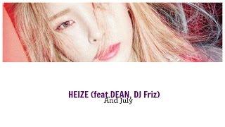 헤이즈 (Heize) - And July (Feat. DEAN, DJ Friz) Lyrics (Hangul/Rom/Eng)
