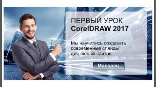 Урок CorelDRAW 2017 - создание слайда для сайта.