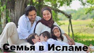 Отношение жены к мужу в Исламе