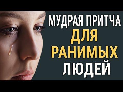 Мудрая Притча для Ранимых Людей. Как Жить Открытым Людям, Чтобы Не Страдать? Читает Владимир Фёдоров