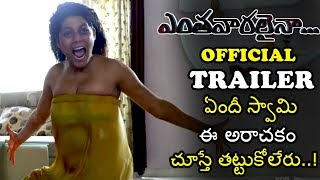 Enthavaralaina Movie Official Trailer Jaheeda Shyam Guru Chindepalli Telugu Entertainment Tv