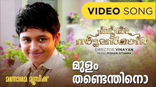 """Mulamthandenthino Song from """"LITTLE SUPERMAN"""" directed by Vinayan"""
