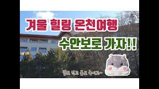 [햄동트립] 서울 근교 온천여행은 수안보 한화리조트에서…
