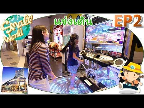 เด็กจิ๋วกับแคมุนแข่งเต้น (Grand Centre Point Pattaya @Terminal 21 Ep2) - วันที่ 05 Dec 2018
