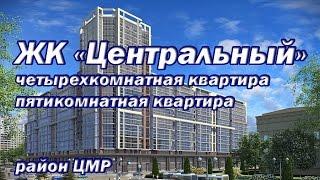 жк Центральный 4 к.кв, 5 к.кв.(, 2016-08-11T10:42:39.000Z)