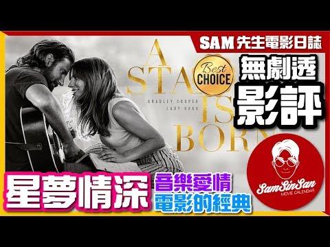 🎬 星夢情深 A Star is Born (台:一個巨星的誕生) | 無劇透 影評 | Gaga與Bradley才華洋溢 扣人心弦的演出 歌曲超級好聽 音樂愛情電影新經典 | Sam先生🎬