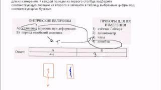 B3 ЕГЭ по физике.Физические величины