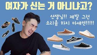 남자 여름 신발 추천 …