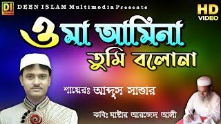 Abdus Satter Beautiful Gojol-2019 | Ogo Ma Amina Tumi Bolona(ওগো মা আমিনা তুমি বলোনা) | Eid Special